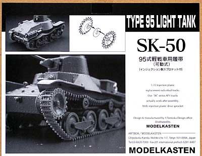 95式軽戦車用履帯 (可動式)プラモデル(モデルカステン連結可動履帯 SKシリーズNo.SK-050)商品画像