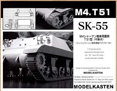 M4シャーマン戦車用履帯 T51型 (可動式)プラモデル(モデルカステン連結可動履帯 SKシリーズNo.SK-055)商品画像