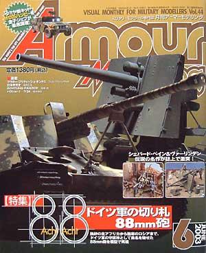 アーマーモデリング 2003年6月号雑誌(大日本絵画Armour ModelingNo.Vol.044)商品画像