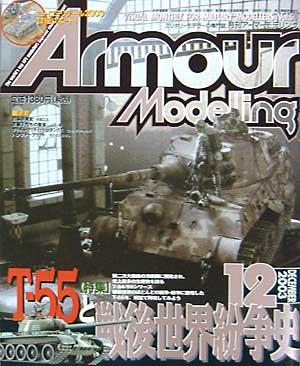 アーマーモデリング 2003年12月号雑誌(大日本絵画Armour ModelingNo.Vol.050)商品画像