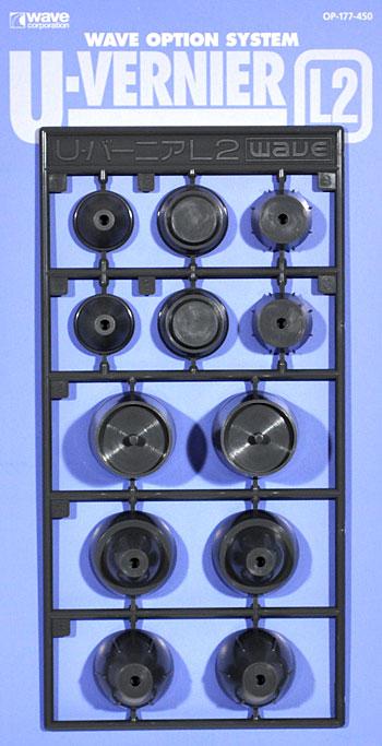 U・バーニア L2プラパーツ(ウェーブオプションシステム (プラユニット)No.OP-177)商品画像