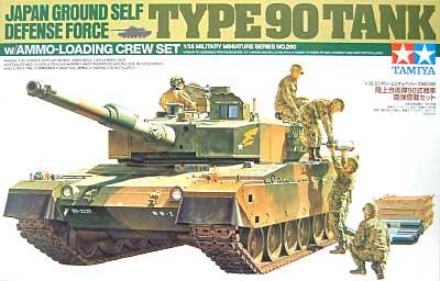 陸上自衛隊 90式戦車 砲弾搭載セットプラモデル(タミヤ1/35 ミリタリーミニチュアシリーズNo.260)商品画像