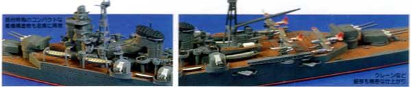 日本重巡洋艦 鈴谷プラモデル(タミヤ1/700 ウォーターラインシリーズNo.343)商品画像_1