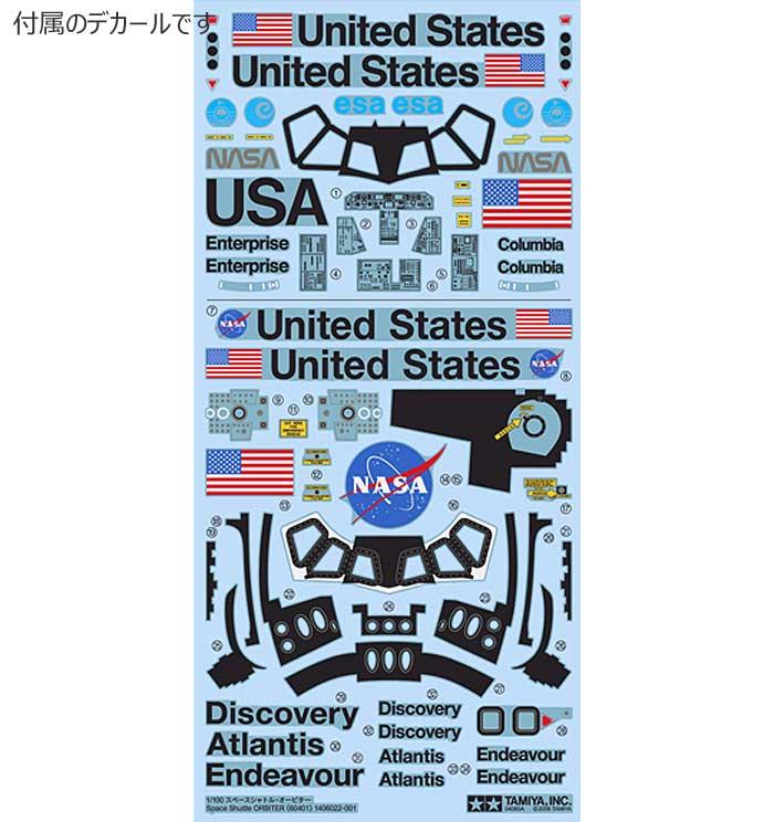 スペースシャトル オービタープラモデル(タミヤ1/100 スペースシャトルNo.60401)商品画像_1