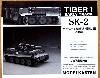 ティーガー 1型 戦車用履帯 (初期型) (可動式)