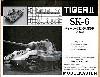 ティーガー 2型 戦車用履帯 (可動式)