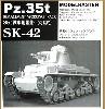 35(t)戦車用履帯 (可動式)