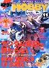 電撃ホビーマガジン 2003年11月号