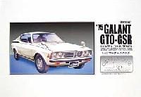 マイクロエース1/32 オーナーズクラブ'75 三菱ギャラン GTO-GSR (昭和50年)