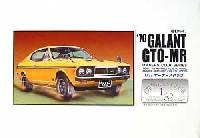 マイクロエース1/32 オーナーズクラブ'70 三菱ギャラン GTO-MR (昭和45年)