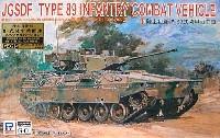ピットロード1/35 グランドアーマーシリーズ陸上自衛隊 89式装甲戦闘車 (真鍮製挽物砲身付属)