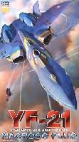 ハセガワ1/72 マクロスシリーズYF-21 (マクロス プラス )
