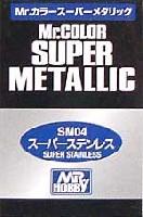 GSIクレオスMr.カラースーパーメタリックスーパーステンレス