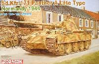 パンサー A 後期型 (ノルマンディー 1944)