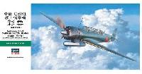 ハセガワ1/48 飛行機 JTシリーズ中島 C6N1 艦上偵察機 彩雲