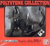 バンダイPS Collectionゴジラ (Vol.3) ゴジラ 2003