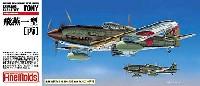 ファインモールド1/72 航空機陸軍三式戦闘機 飛燕一型 丙