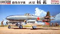ファインモールド1/48 日本陸海軍 航空機特殊攻撃機 試製 橘花