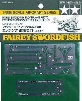タミヤ1/48 傑作機シリーズフェアリー ソードフィッシュ水上機用 エッチング張線セット
