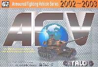 AFV CLUBAFV CLUB カタログAFVクラブ 2002-2003 カタログ