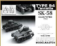 モデルカステン連結可動履帯 SKシリーズ94式軽装甲車用履帯 (可動式)