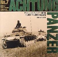 1号戦車・2号戦車と派生型編