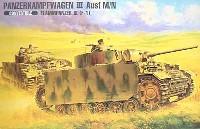 III号戦車M/N型・III号火焔放射戦車(コンバーチブルキット)