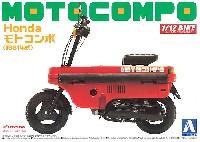 アオシマ1/12 バイクホンダ モトコンポ (1981年式)