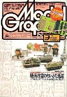 モデルグラフィックス 2003年3月号 (特別付録 WTM パンターG後期型 付)