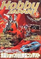 ホビージャパン  2003年3月号