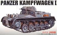 フジミ1/76 スペシャルワールドアーマーシリーズドイツ 1号戦車 (キューベルワーゲン・サイドカー付)