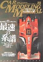 ホビージャパンカーモデリングマニュアルカーモデリングマニュアル 10