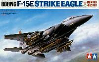 タミヤ1/32 エアークラフトシリーズF-15E ストライクイーグル バンカーバスター