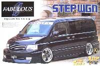 アオシマ1/24 VIP アメリカンファブレス ステップワゴン (RF3、4)
