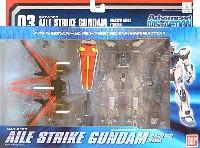 GAT-X105 エールストライクガンダム