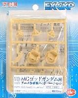 Bクラブ1/100 レジンキャストキットMGゴッドガンダム用 アニメ作画版ヘッドパーツセット