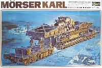 ハセガワ1/72 ミニボックスシリーズドイツ 600ミリ自走臼砲 カール 貨車付