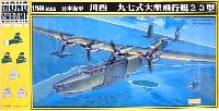 日本海軍 川西 九七式大型飛行艇 23型