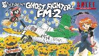 SWEET1/144スケールキットゴーストファイター FM-2