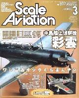 大日本絵画Scale Aviationスケール アヴィエーション 2003年3月号
