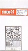 シェルビーアメリカン 427S/C コブラ用 エッチングパーツ