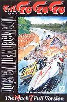 アオシマ1/24 マッハGoGoGoシリーズマッハ号 7 フルバージョン