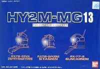 GP01ゼフィランサス GP03Sステイメン ガンキャノン用 スペシャルコーティングバージョン