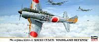 ハセガワ1/72 飛行機 限定生産中島 キ44 二式単座戦闘機 鍾馗 2型 本土防空