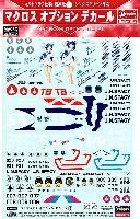 ハセガワ1/72 マクロスシリーズマクロス オプションデカール 3
