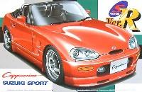 アオシマ1/24 Sパッケージ・バージョンRスズキスポーツ カプチーノ