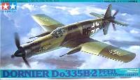 タミヤ1/48 傑作機シリーズドルニエ Do335B-2 プファイル (重戦闘機型)
