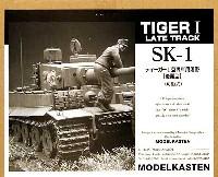 モデルカステン連結可動履帯 SKシリーズティーガー 1型 戦車用履帯 (後期型) (可動式)
