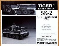 モデルカステン連結可動履帯 SKシリーズティーガー 1型 戦車用履帯 (初期型) (可動式)