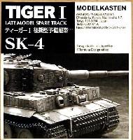 モデルカステン連結可動履帯 SKシリーズティーガー 1 後期型 予備履帯